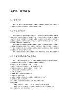 外贸单证实务_郭晓晶_商检证书