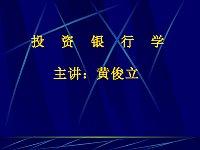 投资银行学理论与实务_黄俊立_教学课件投投资银行学第15讲