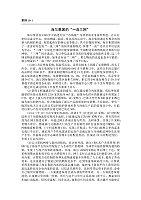 """物流管理学_霍红_案例10-1:海尔集团的""""一流三网"""""""