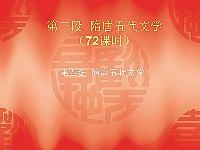 中国古代文学_刘新文_第3段隋唐五代文学