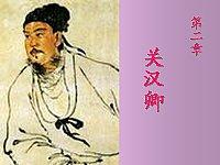 中国古代文学_刘新文_第2章关汉卿