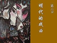 中国古代文学_刘新文_第6章明代的戏曲