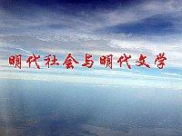 中国古代文学_刘新文_明代社会与明代文学