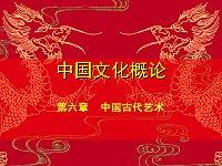 中国文化概论_郭莹_第六章中国古代艺术