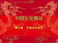 中国文化概论_郭莹_第七章中国古代史学