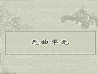 大学语文_王步高_元曲