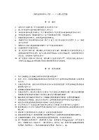制浆造纸原理与工程_詹怀宇_习题1