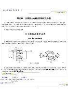 电子电路基础_刘京南_第五章反馈放大电路及其稳定性分析反馈的基本概念与分类