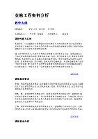金融衍生物定价理论_姜礼尚_教学大纲金融工程案例分析