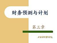 财务管理_杨淑娥_财务预测与计划