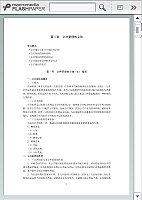 公共管理学_黎民_公共管理的主体