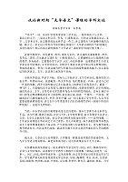 """唐宋诗词鉴赏_王步高_试论新时期""""大学语文""""课程的学科定位"""