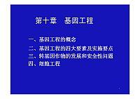 遗传学_刘向东_基因工程