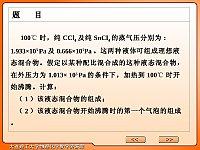 物理化学及实验_王新平_理想液态混合物001