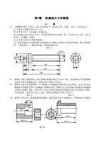 制造工程基础_冯之敬_机械加工工艺规程