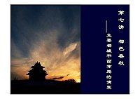 中国历史地理_韩茂莉_第七讲都邑春秋——中国古代主要都城平面布局的演变
