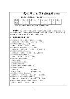 船舶辅机_向阳_2004陆上专业船舶辅机试题B