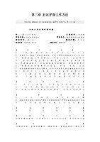 社区护理学_何国平_第二章社区护理工作方法