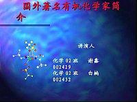 有机化学及实验_李艳梅_国际著名有机化学家
