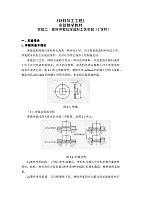 材料加工工程_李德群_金属塑性成型实验