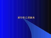 动物传染病学_刘秀梵_流行性乙型脑炎