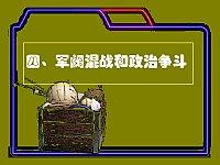 中国近代史_康大寿_军阀混战和政治争斗
