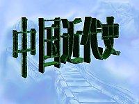 中国近代史_赵慧峰_中法战争和中日战争