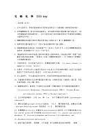生物化学_周丛照_biochemII04-05