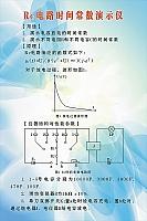 大学物理_张立刚_Rc电路时间常数演示仪1