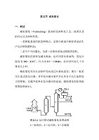 石油化学_邓文安_8.5减粘裂化