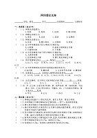 体育_黄滨_试卷9