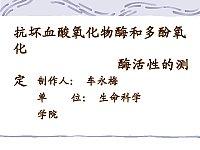 植物生理学_刘新_电导法测细胞膜透性