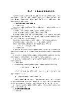 档案保护技术学_尹慧道_档案库房建筑防热与隔热