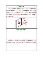 画法几何及工程制图_王继成_制图术语