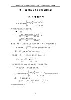 经济类数学分析_向开理_第十六章多元函数微分学