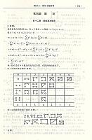 离散数学_陈莉_第十二章图的基本概念答案1