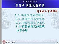 管理信息系统_陈智高_第九章决策支持系统