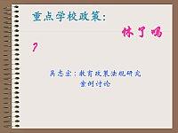 教育管理学_陈永明_重点学校政策