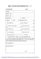 工程招投标与合同管理_王建延_招标备案登记表