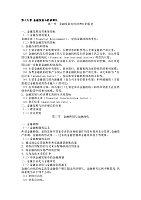 金融学_刘玉平_第十六章金融发展与经济增长