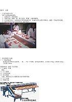 园艺产品贮运学_饶景萍_分级
