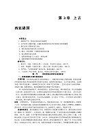 世界古代史(网络)_李冬柏_教材第3章