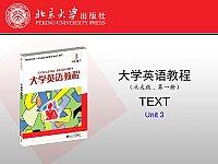 大学英语_李鲁平_第一册第3单元