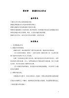 仪器分析_张成志_极谱伏安分析法
