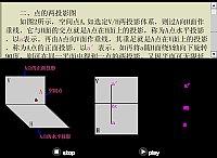 画法几何与土木建筑制图_王晓琴_点的两投影图