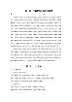中医基础理论_胡海燕_第一章中医的哲学基础