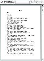 综合日语_王秋华_初级第20课