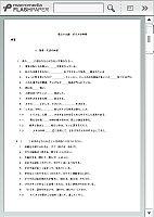 综合日语_王秋华_中级第11课