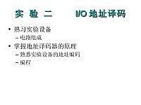 微机原理与接口技术_朱立谷_I/O地址译码