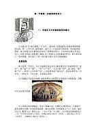 中国通史_李学功_秦汉统一的封建国家的建立与巩固